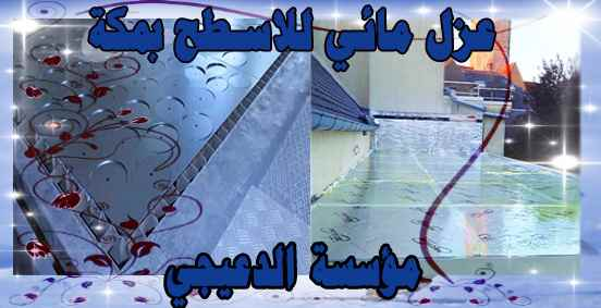 عزل مائي للاسطح Water insulation for surfaces in Mecca